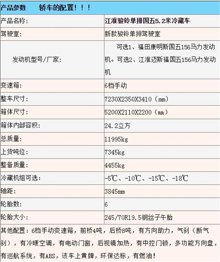 江淮骏铃单排5.2米冷藏车5