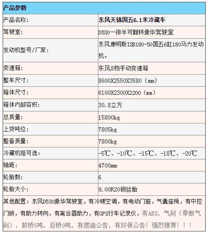 东风天锦6.1米冷藏车6