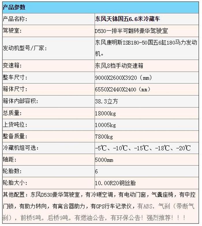 东风天锦6.6米冷藏车6