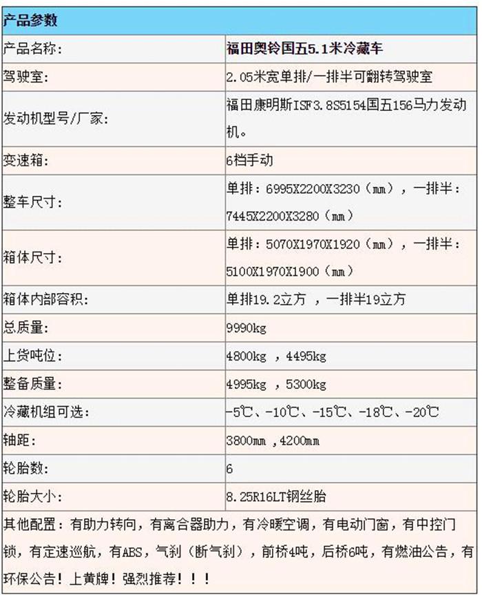 福田奥铃5.1米冷藏车6