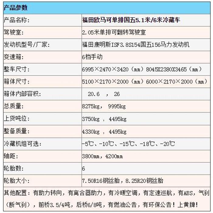 福田欧马可5.1米冷藏车6