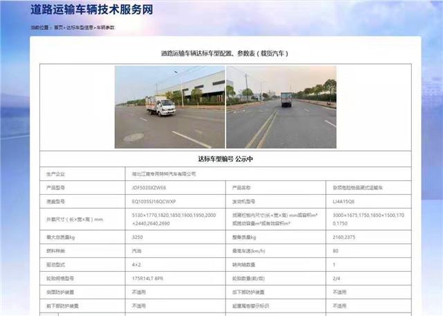 国六东风途逸危险品厢式车